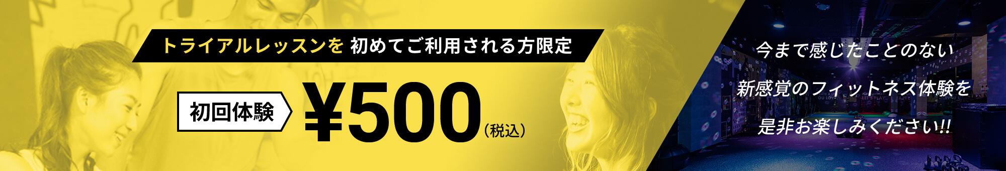 トライアルレッスンを始めてご利用される方限定 初回体験500円