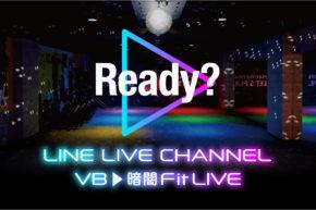 【更新】史上初のコラボレーションLIVEに参加決定!!